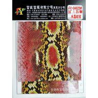 04629#七彩蛇纹水晶镜面亮光滑面PU皮革面料.