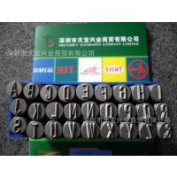 德国进口 五金工具 Hunter 英文 27只 字母钢字头 钢字码 钢号码