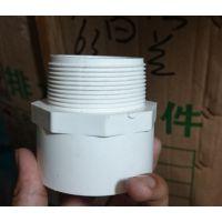 U-PVC 全塑外螺纹接头(外丝) pvc塑料外丝接头各种规格