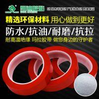 东莞厂家直销玛拉胶带KAIDI-2460亦可订做