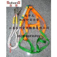 江苏苏邦公司专业生产 国标单背安全带 双背安全带 欧式安全带 全身式安全带
