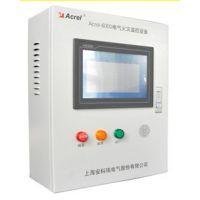 剩余电流式电气火灾监控系统 Acrel-6000 柜体式、壁挂式、琴台式