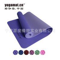派度2014年新款双面压纹瑜伽垫TPE 环保tpe 加长加厚瑜珈垫
