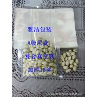 透明真空包装袋 A级尼龙塑料袋 真空袋食品复合袋 低温冷冻袋16丝