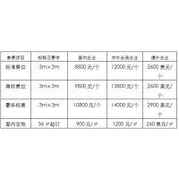 供应广东渔博会 展位 中国渔业协会主办