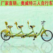供应奥威特24寸新款双人三人自行车情侣亲子家庭车景区出租观光车