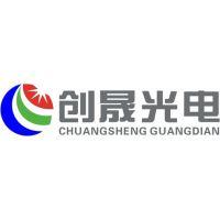 深圳市创晟光电技术有限公司