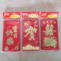大量批发永吉红包 产品尺寸9X17cm 多款式可选择请提前告知客服