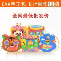 创意DIY立体贴画 EVA粘贴画3D卡通儿童斜挎包幼儿园手工拼图材料