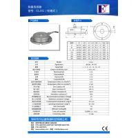 EDS-CL201轮辐式称重传感器