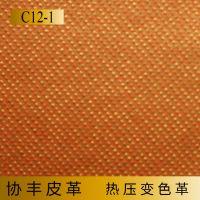 C12系列 平十字纹签纹热压变色革 协丰皮革 手工本皮革