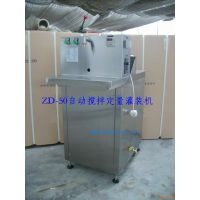 培养基自动定量灌装机价格 ZD-50
