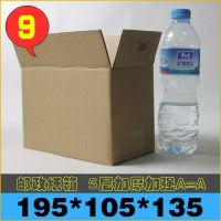 淘宝纸箱 邮政纸箱9号 五层加强加厚A+纸盒子 纸箱厂