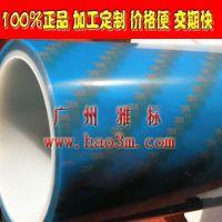 特价3M8006胶带整支/分切/模切冲型、可按图纸定制生产