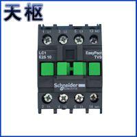 小额批发 施耐德LC1交流接触器 三相交流接触器 LC1-E25 10