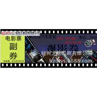 景点门票印刷 演唱会门票印刷娱乐场门票印刷带、流水号景点门票印刷带流水号二维码演唱会