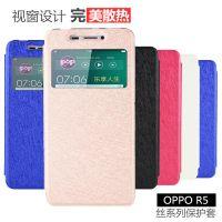 工厂直销oppo R5手机皮套oppo R5手机套oppo R5手机壳保护套批发