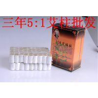 批发汉医牌艾柱5:1艾绒柱 108艾柱 有烟艾灸艾条 随身灸艾柱