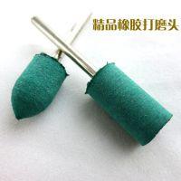 供应锥形 芝麻磨头 橡皮磨头 弹性海绵磨头 橡胶砂轮锥形