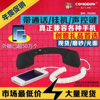 防辐射手机复古话筒听筒生产厂家促销PD260光面