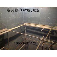 铁岭市煤仓衬板|高分子耐磨煤仓衬板|超高煤仓衬板|森源轻工