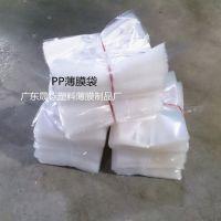 PP透明平口袋包装塑料袋pp薄膜袋14cm*14cm*4s 厂家直销一手价格
