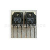 TOSHIBA东芝对管 功率对管晶体管2SA1941 /2SC5198电子元器件IC