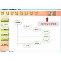 兴义物业管理软件 小区、写字楼物业管理软件