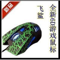 供应013新款 歌川飞鲨GC-170 6D游戏鼠标 USB炫酷四档变速发光的鼠标