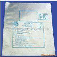 供应电子包装用防静电铝箔袋