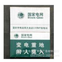 电网标识牌生产厂家 制作国家电网标识标牌 不锈钢标牌 单位标牌