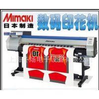 MIMAKI专业原装进口印花机  上海升华打印机 连续打印