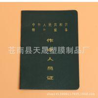 厂家专业定做证书 作业人员证书 资格证书
