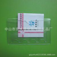 广东厂家供应 带SIM卡槽透明PVC卡套 银行名片ID卡套 免费拿样