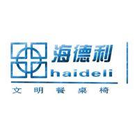 深圳市海德利家具有限公司