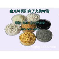 污水处理树脂。过滤氯离子、硫酸根离子专用特种吸附阴树脂