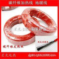 供应铁氟龙碳纤维加热线(250℃)