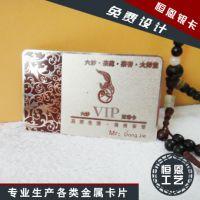 厂家制作不锈钢银卡 金属卡 金属磁条卡 交货快 100张就可定制
