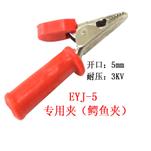 EYJ-5专用夹(鳄鱼夹)