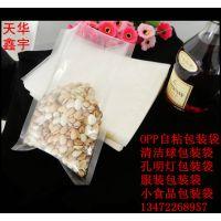 优质OPP清洁巾洗洁布 橡胶手套包装袋 厨房用品塑料袋胶条袋