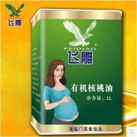 〈大咖品牌〉河南调味品团购|孕妇专用核桃油|食用油批发厂家