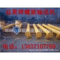 水泥输送设备 铸铁切削专用输送机价格 郑州螺旋输送机
