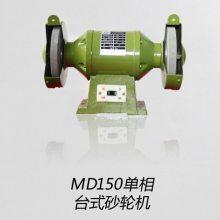 济宁落地式砂轮机 济宁300MM立式砂轮机 立式砂轮机厂家