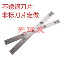 广东平面不锈钢刀片加工厂刀片厂家