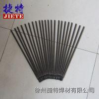 供应耐磨焊条 D516MA堆焊耐磨焊条 D516MA阀门专用焊条
