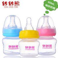 转转熊 PP袖珍奶瓶批发 喝水果汁小奶瓶 60ML新生儿学饮奶瓶8035