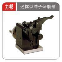 供应  LP-PGAS迷你型冲子研磨机 冲子成型砂轮修整系列