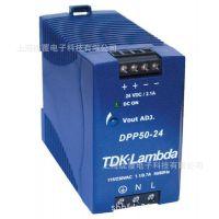 供应DPP100-24,DPP100-24导轨电源TDK-Lambda