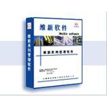 供应V5.0维新房地产售楼管理软件系统诚征代理标准版