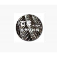 百克特矿用高性能钢丝绳进口钢丝绳专业供应商